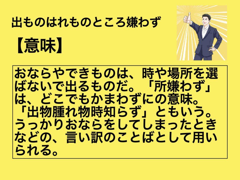出ものはれものところ嫌わず 今日から使えることわざ講座 No.109 ...